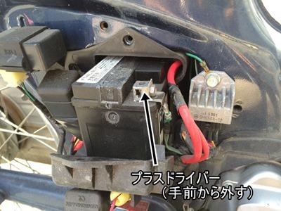 スーパーカブ バッテリー交換