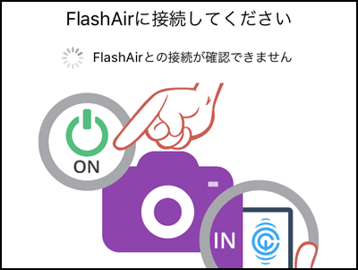 flashair_2274