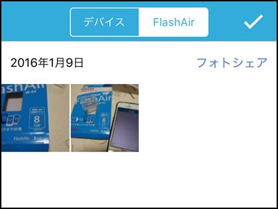 flashair_2276